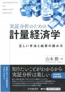 計量経済学教科書